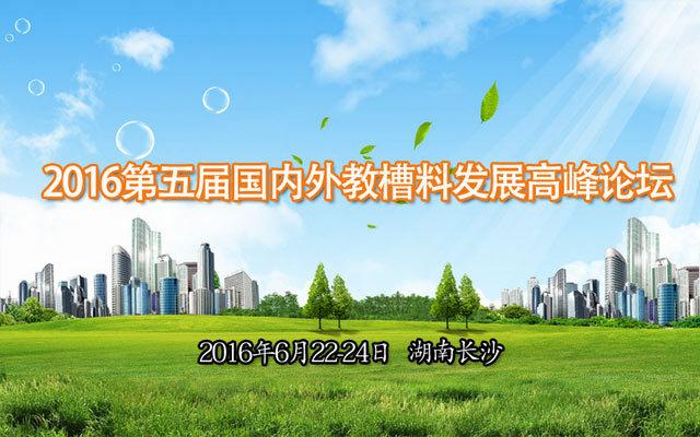 2016第五届国内外教槽料发展高峰论坛