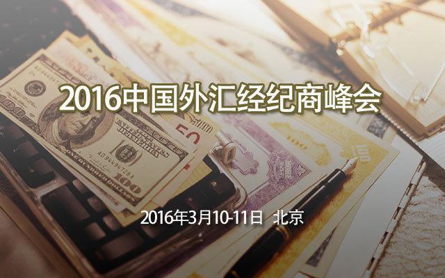 2016中国外汇经纪商峰会