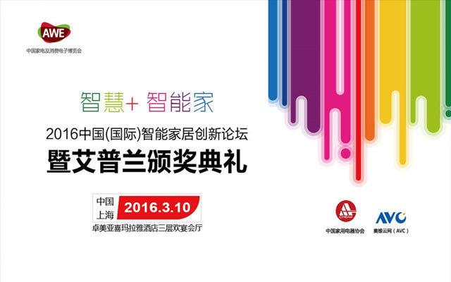 2016中国(国际)智能家居创新论坛暨艾普兰颁奖典礼