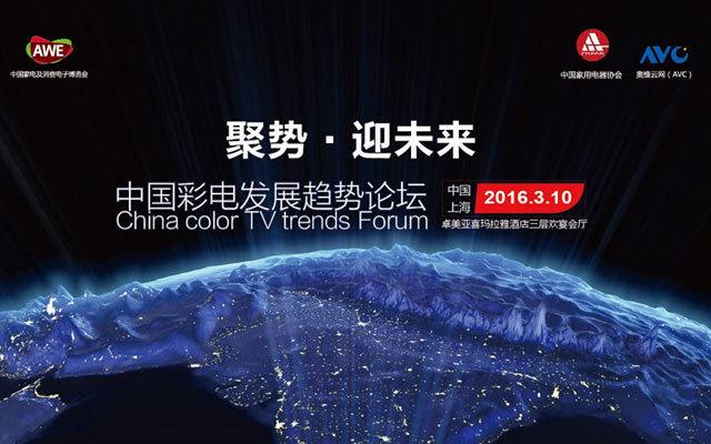 中国彩电发展趋势论坛