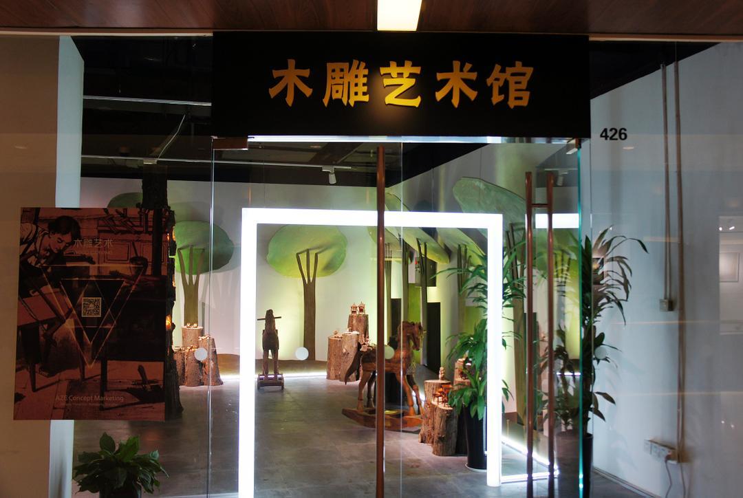 木雕艺术馆