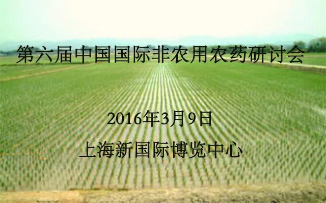 第六届中国国际非农用农药研讨会
