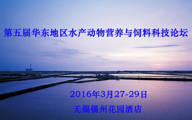 第五届华东地区水产动物营养与饲料科技论坛