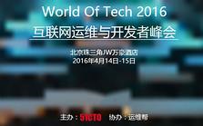 WOT2016互联网运维与开发者大会