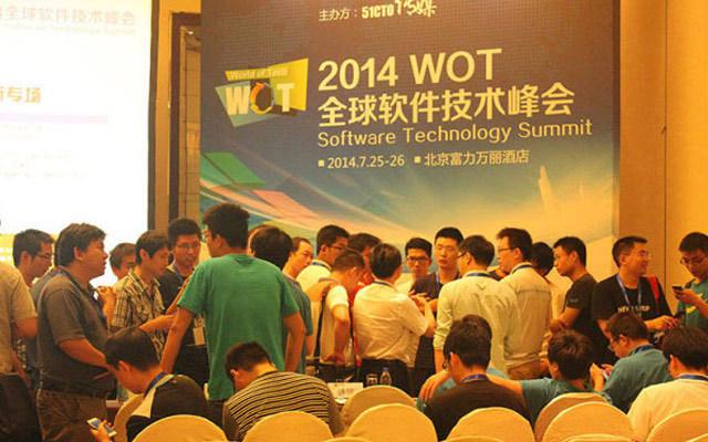 WOT2015互联网运维与开发者峰会