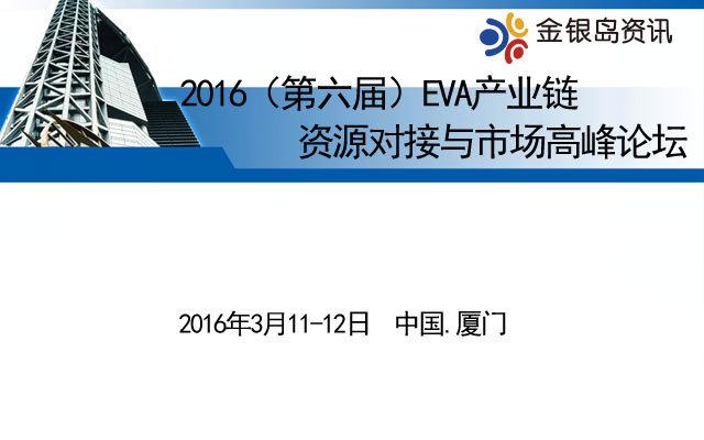 2016(第六届)EVA产业链资源对接与市场高峰论坛