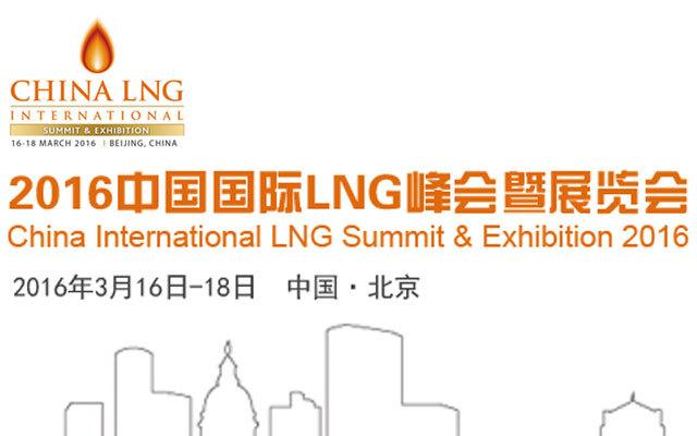 2016中国国际LNG峰会暨展览会