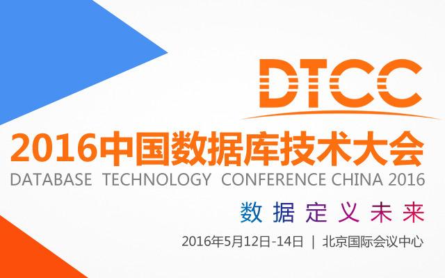 2016中国数据库技术大会(DTCC)