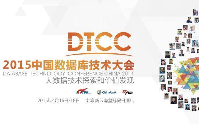 2015数据库技术大会(DTCC)