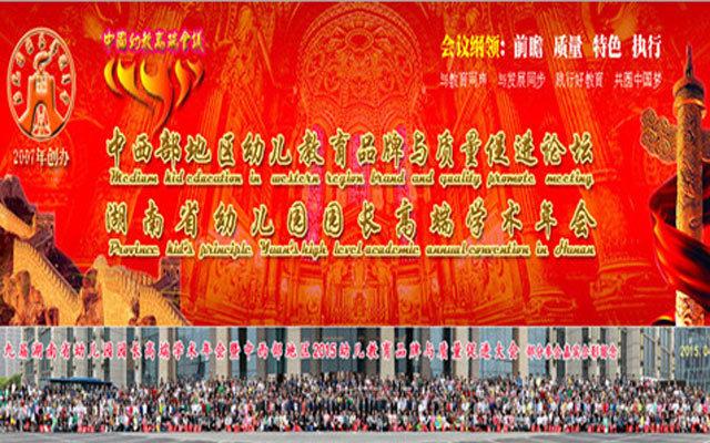 第十届湖南省幼儿园园长高端学术年会