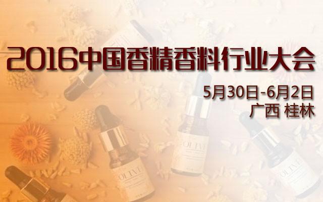2016中国香精香料行业大会