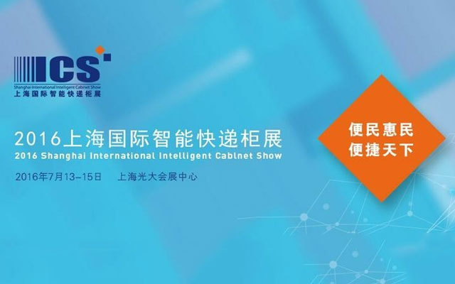 2016上海国际智能快递柜大会暨展览会
