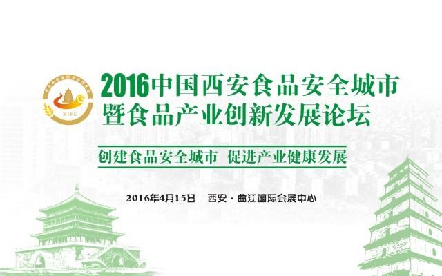 2016中国西安食品安全城市暨食品产业创新发展论坛