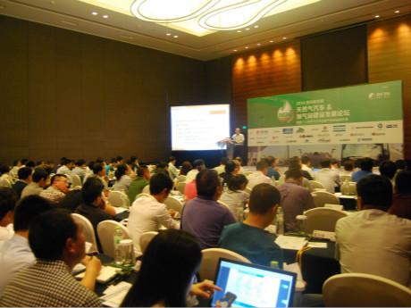 2016(第九届)亚洲液化天然气大会暨天然气船用高峰论坛