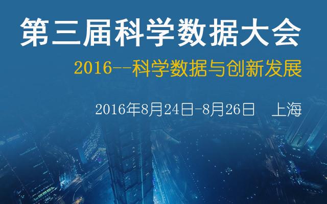 2016第三届科学数据大会--科学数据与创新发展