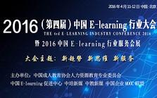 2016(第四届)中国E-learning行业大会暨2016中国E-learning行业服务会展