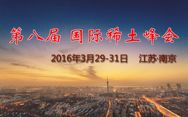 第八届国际稀土峰会