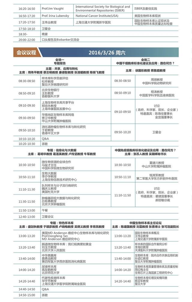 第八届中国生物样本库标准化建设与应用研讨会