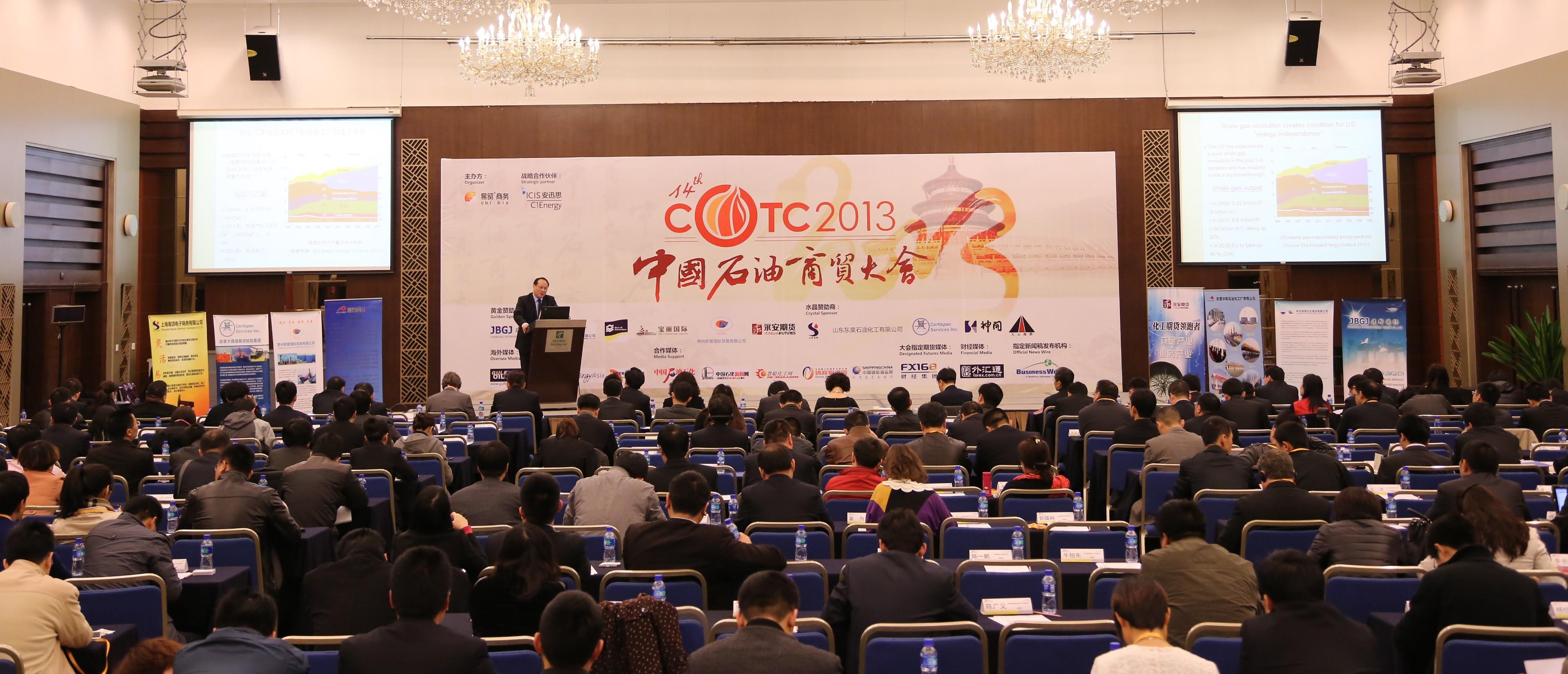 2016(第十七届)中国石油商贸大会