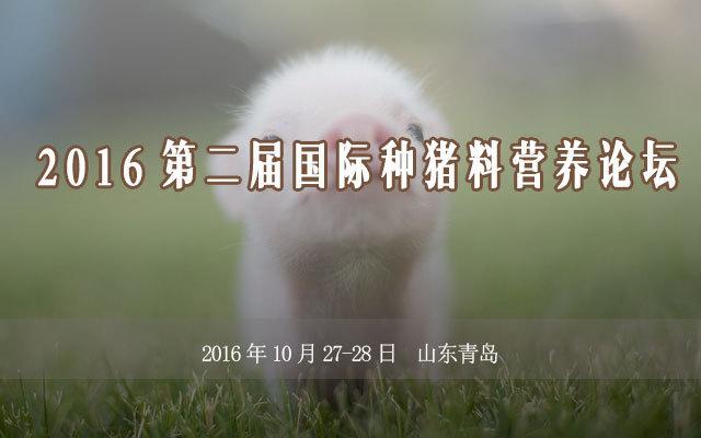 2016第二届国际种猪料营养论坛