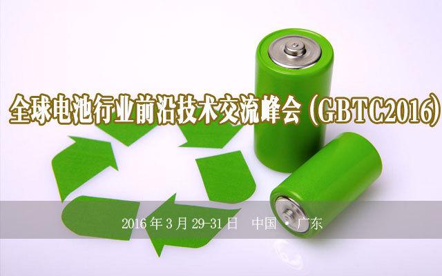 全球电池行业前沿技术交流峰会(GBTC2016)