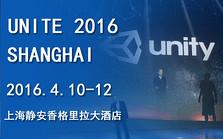 2016Unity开发者大会(上海站 UNITE 2016)