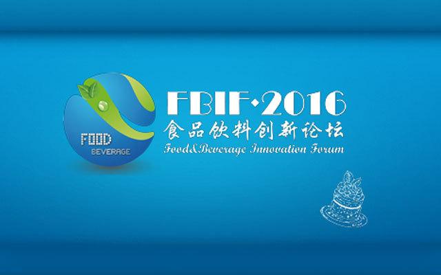 2016食品饮料创新论坛(FBIF2016 & Food Show)