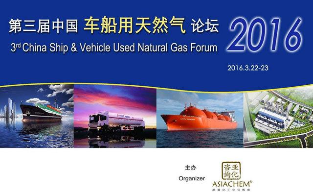 第三届中国车船用天然气论坛2016