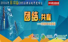 2016年第12届EHS法律法规年度峰会