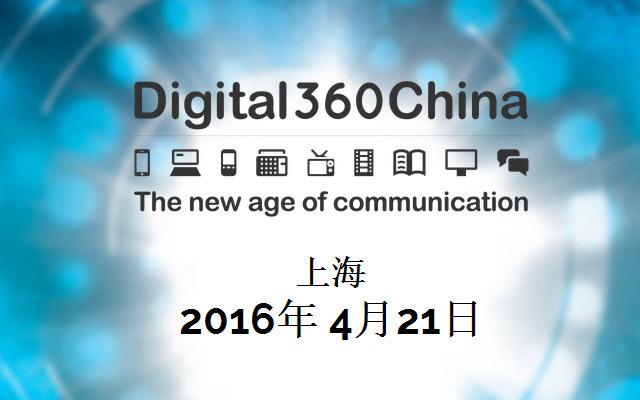 2016第三届Digital360峰会