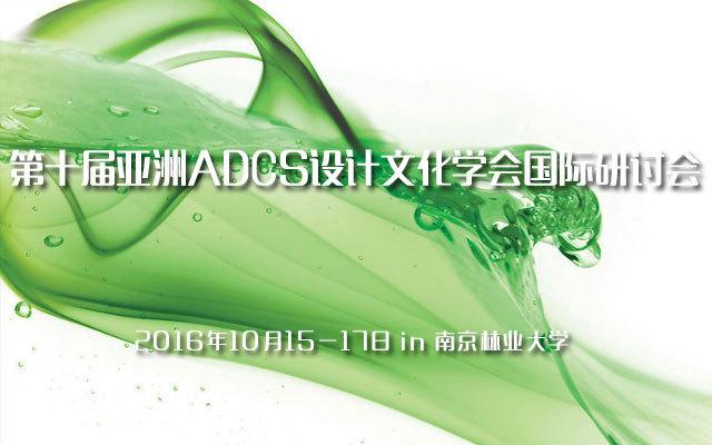 第十届亚洲ADCS设计文化学会国际研讨会