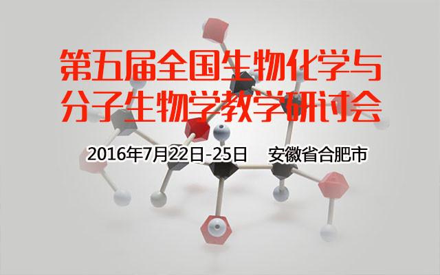 第五届全国生物化学与分子生物学教学研讨会