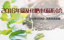 2016年硫及化肥市场研讨会
