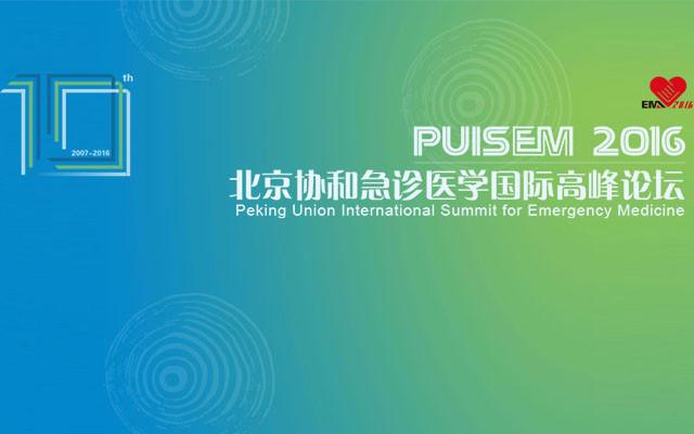 北京协和急诊医学国际高峰论坛(PUISEM2016)