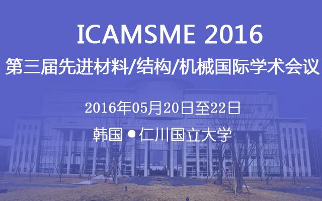 第三届先进材料/结构/机械国际学术会议(ICAMSME 2016)