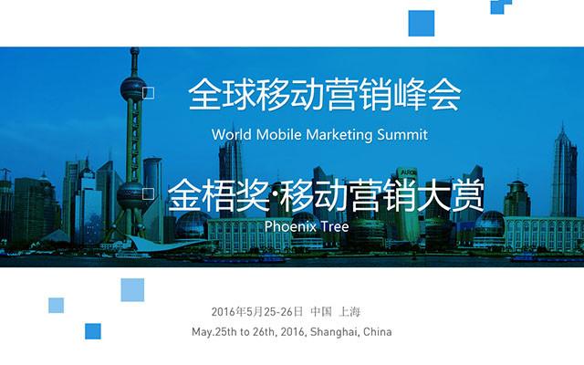全球移动营销峰会(WMMS China2016)