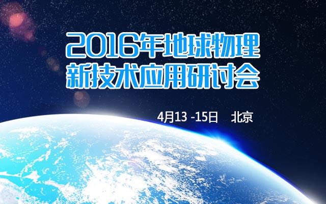 2016年地球物理新技术应用研讨会