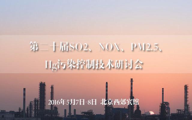 第二十届SO2、NOX、PM2.5、Hg污染控制技术研讨会
