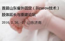 首届山东省外固定(Ilizarov技术)肢体延长与重建论坛