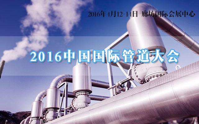 2016中国国际管道大会