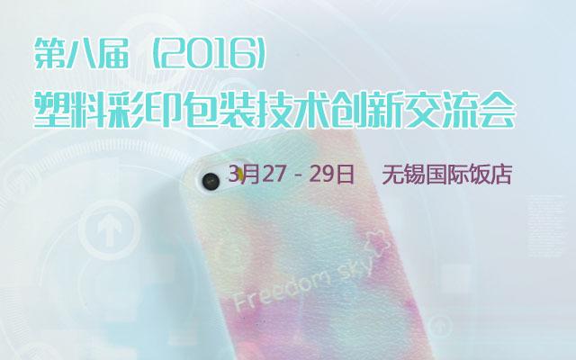 第八届(2016)塑料彩印包装技术创新交流会