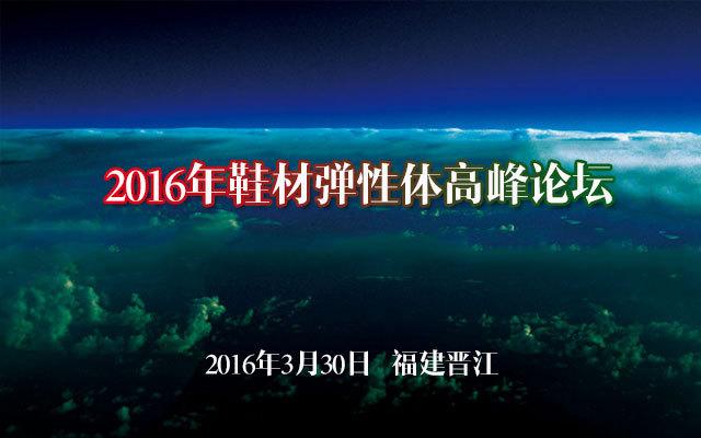 2016年鞋材弹性体高峰论坛