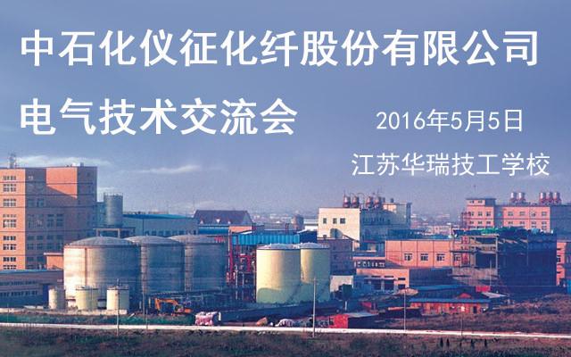 中石化仪征化纤股份有限公司电气技术交流会