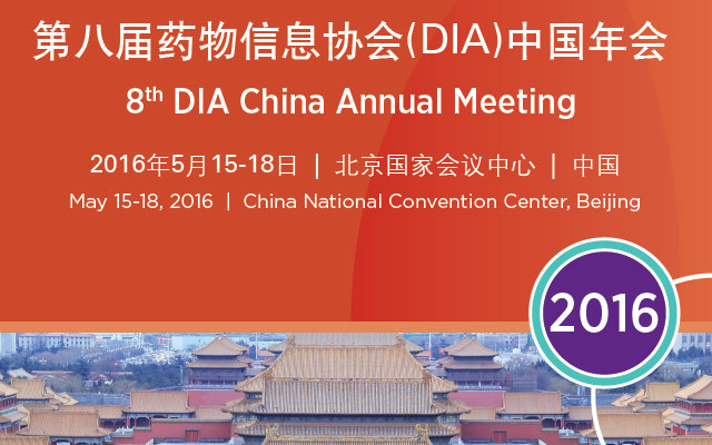 2016第八届药物信息协会(DIA)中国年会