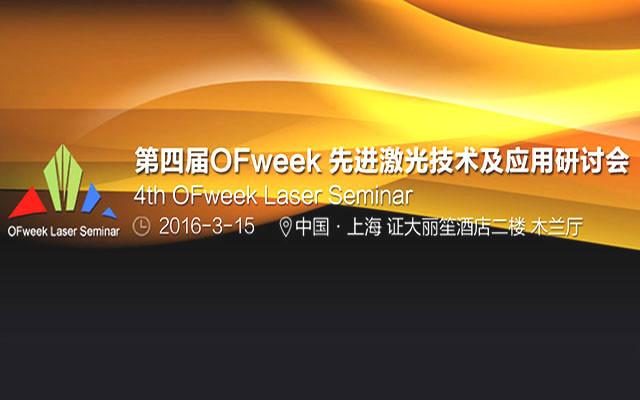 第四届 OFweek先进激光技术及应用研讨会
