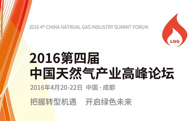 2016第四届中国天然气产业高峰论坛