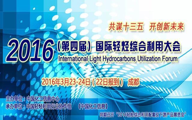 2016第四届国际轻烃综合利用大会