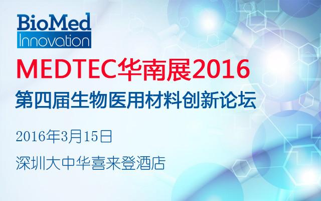 2016第四届生物医用材料创新论坛(MEDTEC华南展2016)