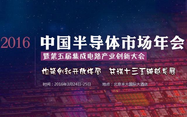 2016中国半导体市场年会暨第五届集成电路产业创新大会