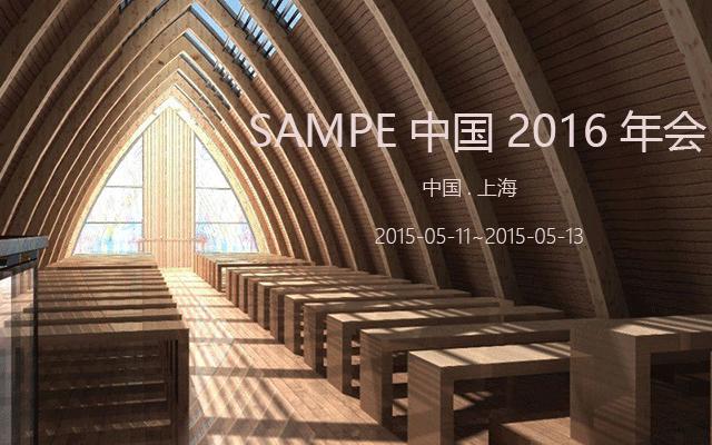 SAMPE中国2016年会